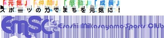 枝幸三笠山スポーツクラブ