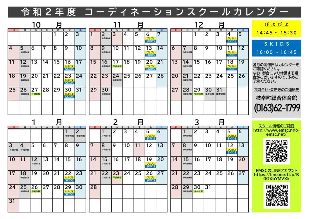令和2年度コーディネーションスクールカレンダー